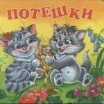 Потешки для малышей от Кирилла Авдеенко