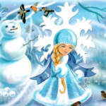 Снежную принцессу из снега я леплю… (Снежная принцесса)
