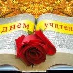 Поздравления и стихи на День Учителя