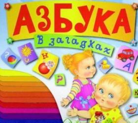 Азбука в загадках для детей про все на свете!