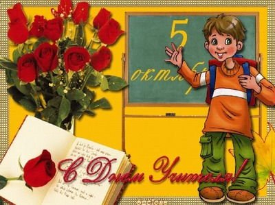 Дорогие наши педагоги! — стихи и поздравления на День учителя
