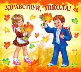 Стихи и поздравления первокласснику на 1 сентября короткие