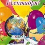 Стихи и поздравления и на 1 сентября короткие