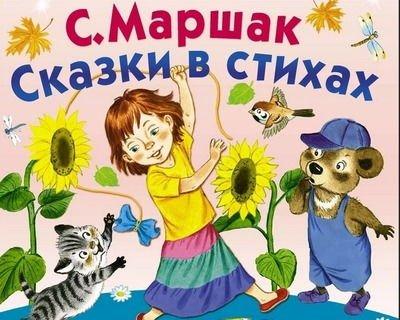 """""""Багаж"""" и другие - стихи и сказки Самуила Маршака для детей"""