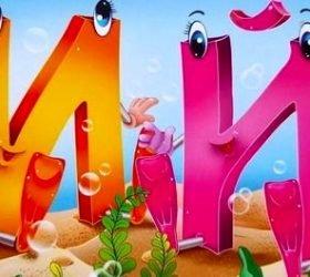 Буквы с нами говорят! — стихи про буквы и алфавит для детей