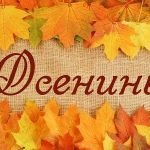 Осенины - праздничные стихи и поздравления