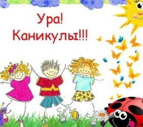 Солнца рыжие ресницы... - стихи про летние каникулы для детей