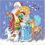 Загадки про Деда Мороза и Снегурочку