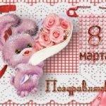 Детские стихи на 8 марта для бабушки