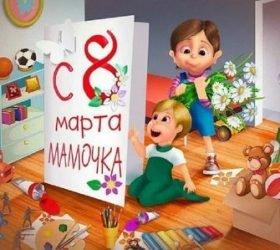 душевные детские поздравления на 8 марта маме
