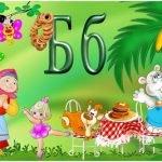 Стихи про букву Б для детей