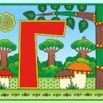 Стихи про букву Г для детей