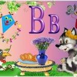 Стихи про букву В для детей