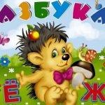 Летняя азбука в стихах для детей
