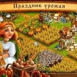Праздник Урожая — праздничная подборка