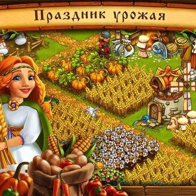 Азбука на базаре: Буквы вышли продавать, В огороде пугало…, В шляпе — дырка,…, Веселее в сентябре…, Взявшись за руки, славим мы наш урожай…, Вот, Вторые Осенины…, Все мы праздник урожая…, Вторые Осенины в гости к нам идут…, Для чего же, для чего в огороде чучело?, Загадки про грибы, Загадки про овощи и фрукты, Загадки про урожай, Зазывалки детские на праздники и конкурсы, Коза на ярмарке — сценарий осеннего праздника, Короткие стихи и загадки про Пугало, Короткие стихи и поздравления на Праздник, Урожая, На Вторые Осенины Больше счастья, На Вторые Осенины Поздравления лови, Не ходи на тот огород…, Овощной вокал — сценка на Праздник урожая, Овощной хоровод — игровой сценарий на Праздник урожая, Огородный алфавит… (Огородный алфавит), , Осенние загадки для детей, Осенние заклички для праздников, Осенняя ярмарка с Марьей-искусницей — сценарий, Осень в детских загадках, Осень праздник принесла…, Осень скверы украшает…, Осень – это праздник наш с тобой! — сценарий для детского сада, Пугало мы наряжали, Разнесётся пусть молва…, Разоделось пугало в модные одёжки…, Синичек Пугало пугало…, Соберем в стога солому…, У него – большая шляпа…, Ходит осень…, Целый год готовы были…., Часовой стоит на страже…, Шляпу старую (не жалко!)…, Экскурсия по огороду — сценарий Праздника урожая, «Ярмарка» — сценарий осеннего праздника в детском саду,