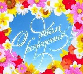 Вот это да! (вчерашнее зеркало), Все друзья пришли ко мне, Всё сегодня по-другому… (День рождения), Вся в делах. Нет ни минутки, Давно жду этого я дня…, День рожденья мамочки, День рожденья — праздник славный…, День рождения у мамы!, День рожденья был у Тёмы, День рожденья — день везенья…, День рожденья у Наташки…, День сегодня не простой, Детские поздравления для мамы и папы, Дни считаю с нетерпеньем, Если я проснулся рано, Завтра мамин День Рожденья, Загадки про День рождения, Завтра МАМИН ДЕНЬ РОЖДЕНЬЯ! (Монолог сына), Как хорошо, что есть друзья!, Кашу я на завтрак… (Забыла), Какое чудо — праздник день рожденья!, Короткие детские стихи и поздравления для мамы, Коллекция стихов про папу, Короткие стихи для малышей про папу, Короткие стихи на день рождения для детей, Мама мне купила вафли…, Мама, не ругай меня… (Букет из бумаги), Мне на день рожденья… (Тортик), Много могут наши папы…, Мы сегодня маму нашу, На улице жарко… (Мера предосторожности), Нарисую краской розовой…, Ой, всё такое вкусное… (Грустная, сердитая), Отмечаем всей семьей…, Принесу большой букет…, Приходите дети… (День рождения), Расскажу я по секрету… (Про папу), С Днём Рожденья, мамочка, родная!, Сегодня даже солнышко проснулось очень рано… ,(В мамин день), Сегодня День рождения у меня… (Кукла), Сегодня праздник — День рождения!, Сегодня я пораньше встану…, Скоро будет воскресенье (Сюрприз), Скоро день рождения… (Мамин день рождения), Стихи про бабушку, Туча хмурилась, сердилась…, У мамы завтра День рождения, У меня сегодня — именины… (Грустный день рождения), У меня сегодня драма… (Любилей), У подружки день варения, Чей сегодня день рожденья?, Что же Иа подарить?, Этот день обычный, будний… (День рожденья), Я сегодня встала рано…, Я сегодня буду маме… (Праздник самый-самый…), Я сегодня встал пораньше, Я сегодня именинник…, Я уже не тот, что раньше,