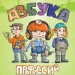 Азбука профессий в веселых стихах для детей