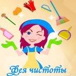 Уборщица — детские стихи о профессиях