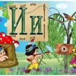 Стихи про букву И для детей