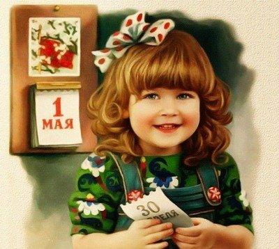 Перво, Перво, Первомай! - праздничные детские стихи
