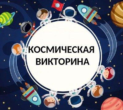 Космические викторины для детей разного возраста на День Космонавтики (12 апреля)