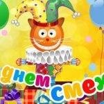 Нам без смеха жизни нет!  - веселые стихи для детей на 1 апреля