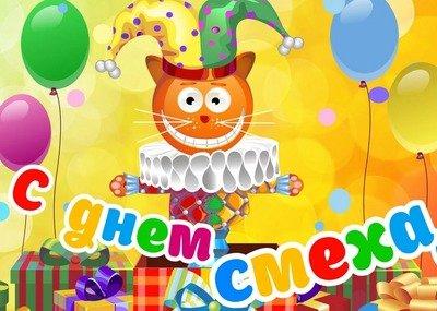 Нам без смеха жизни нет! Веселые стихи для детей на 1 апреля