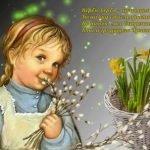 В воскресенье вербное... - стихи для детей