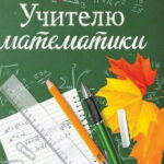 Учителю математики стихи и поздравления