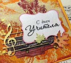 Учителю музыки стихи и поздравления