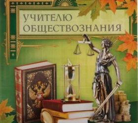 Учителю обществознания стихи и поздравления